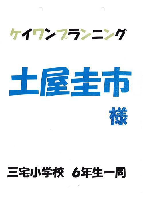 miyake_report.jpg
